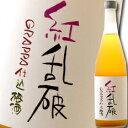 【送料無料】滋賀県・太田酒造 グラッパ仕込梅酒 紅乱破720ml×3本セット