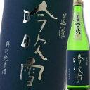【送料無料】滋賀県・太田酒造 道灌 特別純米 吟吹雪720ml×3本セット