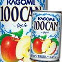 水, 飲料 - 【送料無料】カゴメ 100CANアップル160g×1ケース(全30本)
