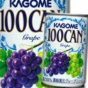 【送料無料】カゴメ 100CANグレープ160g×1ケース(全30本)