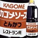 【送料無料】カゴメ とんかつソースレストラン用手付き1.8L×2ケース(全12本)
