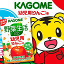 ショッピング100ml 【送料無料】カゴメ 野菜生活100 幼児用りんご味100ml×1ケース(全36本)