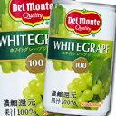 【送料無料】デルモンテ ホワイトグレープジュース160g×1ケース(全30本)