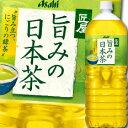 【送料無料】アサヒ 匠屋 旨みの日本茶2L×1ケース(全6本)