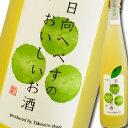 【送料無料】滋賀県・竹内酒造 宮崎へべすのおいしいお酒500ml×3本セット