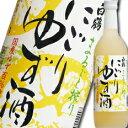 白鶴酒造 まるごと搾りにごりゆず酒720ml×1本