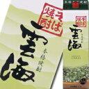 宮崎県・雲海酒造 25度本格そば焼酎 雲海2.7Lパック×1ケース(全6本)