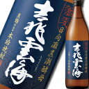 宮崎県・雲海酒造 25度本格そば焼酎 吉兆雲海900ml×1本