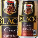 【送料無料】ニッカウヰスキー ブラックニッカ クリア&ウォーター350ml缶×1ケース(全24本)