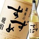 【送料無料】大分県・八鹿酒造 25度 大分麦焼酎 銀座のすずめ 琥珀1.8L×1ケース(全6本)