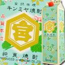 三重県・宮崎本店 亀甲宮 キンミヤ焼酎25度1.8Lパック×1ケース(全6本)