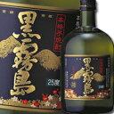 宮崎県・霧島酒造 本格芋焼酎 黒霧島(くろきりしま)25度720ml瓶×1ケース(全6本)