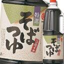 【送料無料】マルテン そばつゆ特選(3倍濃縮)ハンディペット1.8L×1ケース(全6本)