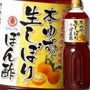 【送料無料】ヒガシマル 本ゆず仕込み生しぼりぽん酢1L×1ケース(全6本)