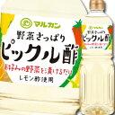 【送料無料】マルカン ピックル酢1L×1ケース(全12本)