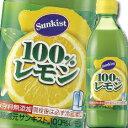 ミツカン サンキスト 100%レモン500ml×1ケース(全6本)