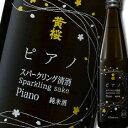 【送料無料】黄桜 ピアノ純米酒5度(スパークリング清酒)300ml×2ケース(全24本)