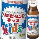 大正製薬 リポビタンDキッズ【指定医薬部外品】50ml×10本