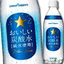 【送料無料】ポッカサッポロ おいしい炭酸水500ml×1ケース(全24本)