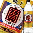 【送料無料】京都・宝酒造 極上(宝焼酎)20度エコ1.8L×1ケース(全6本)