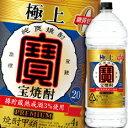 【送料無料】京都・宝酒造 極上(宝焼酎)20度エコペットボトル4L×1ケース(全4本)