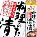 【送料無料】京都・宝酒造 タカラ「料理のための清酒」紙パック...