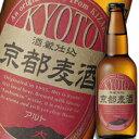 【送料無料・クール代込】京都府・黄桜 京都麦酒 アルト330ml×1ケース(全20本)