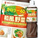 ミツカン カロリー40(フォーティー) 和風野菜ペットボトル1L×1ケース(全8本)