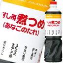 【送料無料】ミツカン すし用煮つめ(あなごのたれ)ペットボトル1L×1ケース(全8本)