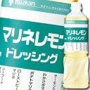 【送料無料】ミツカン マリネレモンドレッシングペットボトル1L×2ケース(全16本)