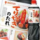 ショッピングペットボトル 【送料無料】ミツカン 惣菜庵 てりやきのたれペットボトル1230g×2ケース(全16本)