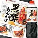 【送料無料】ミツカン 惣菜庵 黒酢あんかけペットボトル1210g×2ケース(全16本)