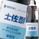 【送料無料】ミツカン 土佐酢ハンディペット1.8L×1ケース(全6本)
