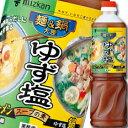 【当店オリジナル!お買い物応援クーポン付!】【送料無料】ミツカン 麺&鍋大陸 ゆ
