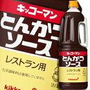 【送料無料】キッコーマン レストラン用とんかつソースハンディペット1.8L×1ケース(全8本)