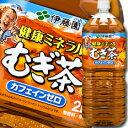 【送料無料】伊藤園 健康ミネラル麦茶2L...