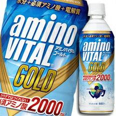 【送料無料】キリン アミノバイタルGOLD 2000ドリンク(マスカット味)555ml×1ケース(全24本)