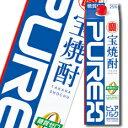【送料無料】京都・宝酒造 宝焼酎「ピュアパック」25度紙パック1.8L×1ケース(全6本)
