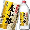 ショッピング2012 京都・宝酒造 むぎ焼酎「厳選(麦小路)」25度エコペット2.7L×1ケース(全6本)