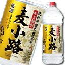 京都・宝酒造 むぎ焼酎「厳選(麦小路)」25度エコペット4L×1ケース(全4本)