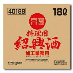 京都・宝酒造 「京寶」料理用紹興酒 バッグインボックス18L×1本