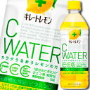 【送料無料】ポッカサッポロ キレートレモンCウォーター500ml×2ケース(全48本)