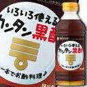 【送料無料】ミツカン カンタン黒酢500ml×1ケース(全12本)