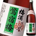 【送料無料】合同 梅酒 鴬宿梅1.8L×1ケース(全6本)