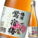 【送料無料】合同 梅酒 鴬宿梅 スペシャル500ml×1ケース(全12本)
