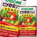 【送料無料】カゴメ 野菜ジュース食塩無添加160g缶×3ケース(全90本)【機能性表示食品】