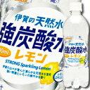 【送料無料】サンガリア 伊賀の天然水 強炭酸水レモン500m...