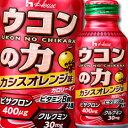 【送料無料】ハウス ウコンの力 カシスオレンジ味100ml×1ケース(全60本)
