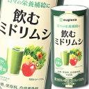 ユーグレナ 飲むミドリムシ195g×1ケース(全15本)【t...