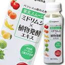 【送料無料】ユーグレナ 果実スムージー ミドリムシ・植物発酵...
